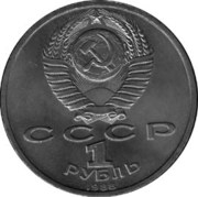 Рубль 160 лет со дня рождения русского