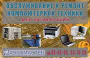 Обслуживание и ремонт компьютерной техники для организаций