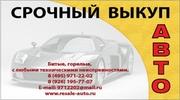 Срочный выкуп автомобилей 8(926)1957707 Мазда,  Мицубиси,  Киа,  Тойота,