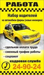 Требуется водитель на автомобиль фирмы