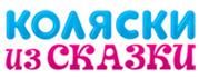 Коляски из СКАЗКИ Магазин товаров для новорожденных