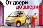 Услуги грузчиков+Газель
