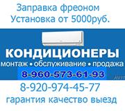 Установка кондиционера5000р заправка  89605736193 Новомосковск Кимовск