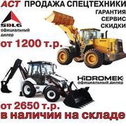 Продажа техники Гидромек и SDLG