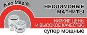 Доставка неодимовых магнитов в Туле
