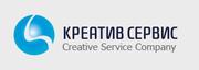 «Креатив Сервис»