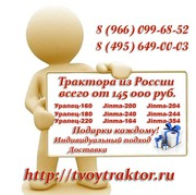 Продажа мини тракторов из России