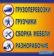 Услуги грузчиков, такелаж, разнорабочие, Вывоз строительного мусора,