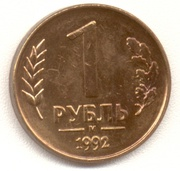 Монеты номиналом 1, 10 и 50 рублей и 2 копейки СССР.