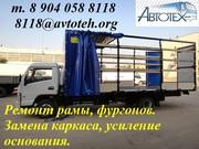 Ремонт грузовых фургонов бортовых эвакуаторных платформ на Маз Ман Баф