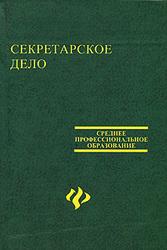 Обучение по курсу «Секретарь-референт» в центре «Союз»