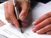 Обучение по курсу «Юридические основы предпринимательской деятельности»