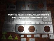 Таблички подач для токарных станков 1к62,  1в62,  16к20,  16к25,  1м63 рем