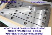 Ножи гильотинные производство Тульского Промышленного Завода со знаком