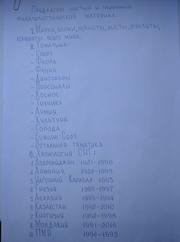 Почтовые марки,  конверты и т.д. Вся информация на фото