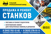 Заводской капитальный ремонт токарных станков модели 16к20 в Туле