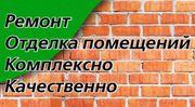 Ремонт в Плавске.