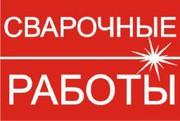 Сварочные работы в Плавске.