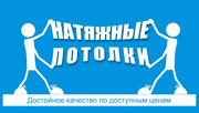 Монтаж натяжного потолка в Киреевске.