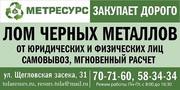 Металлолом в Туле купим,  пункт приема черных металлов,  демонтаж,  самовывоз
