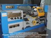 Купить токарный станок в Туле 1к62,  16к20,  16к25,  1к62д,  1в62,  1в62г,