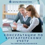 Консультации по бухгалтерскому учёту