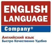 English Language Company.  Корпоративное обучение английскому языку